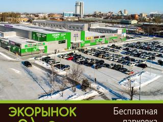Бесплатная парковка на 400 м/мест на Экорынке