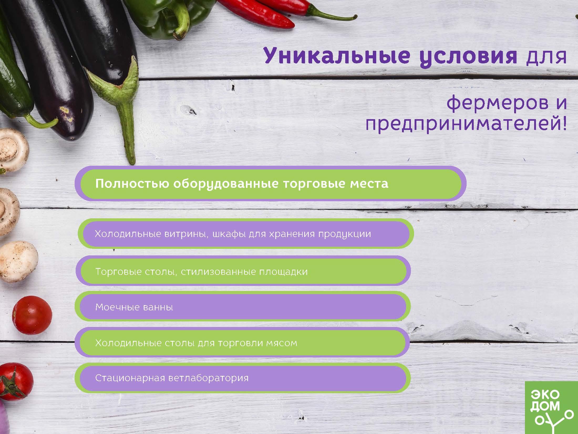 Экорынок_Страница_08