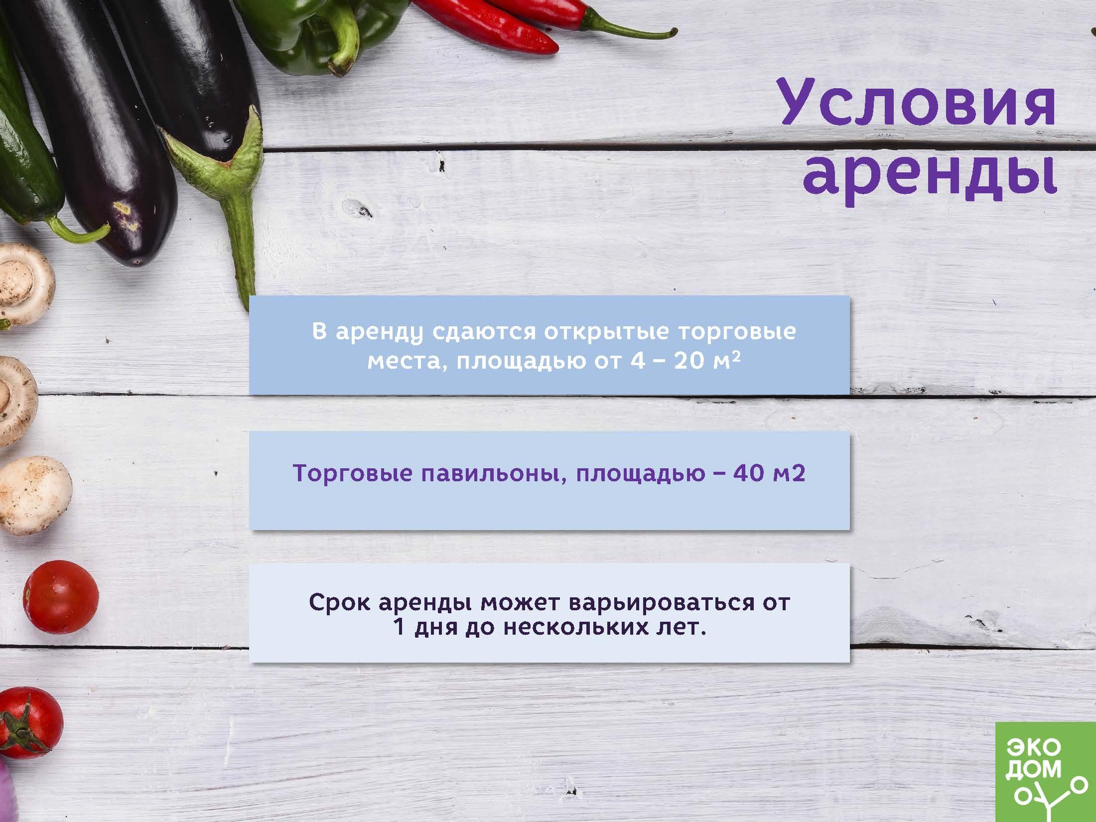 Экорынок_Страница_15