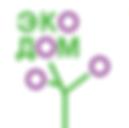 лого ЭкоДом.png