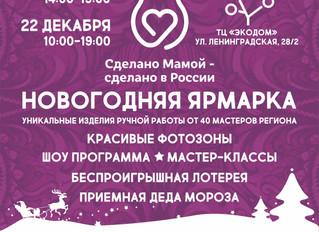 Сделано мамой - сделано в России