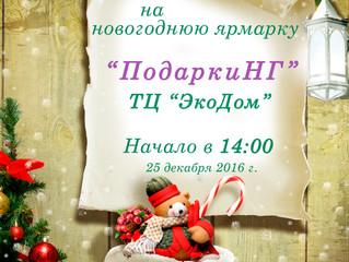 "Новогодняя ярмарка «ПодаркиНГ» скоро в ТЦ ""ЭкоДом"""