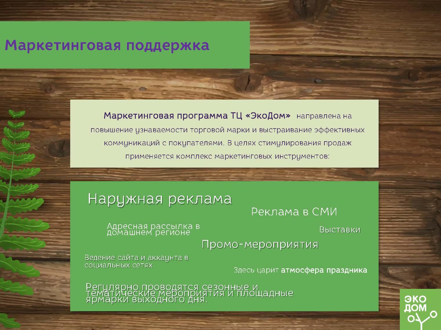 ЭкоДом-1_Страница_12
