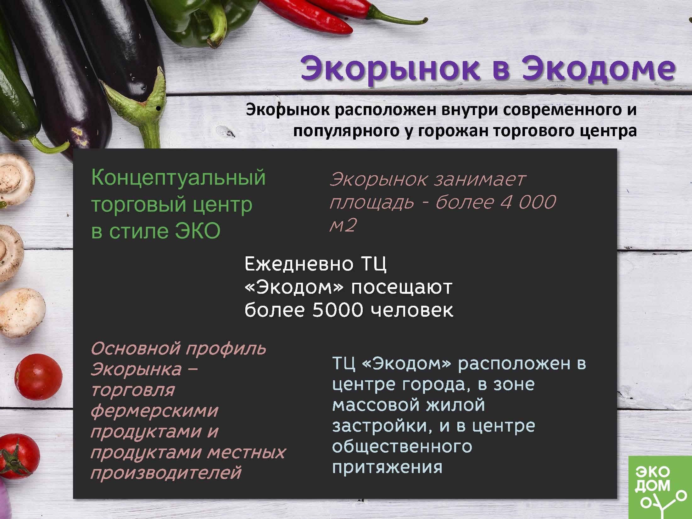 Экорынок_Страница_02