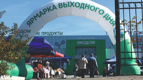 Сельскохозяйственная ярмарка выходного дня на территории ТЦ «ЭкоДом» открывается 15 мая
