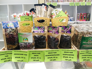 Целебный чай на травах в магазине «Монастырская лавка»