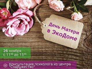 """Приглашаем в ЭкоДом на  праздник в честь """"Дня матери"""""""