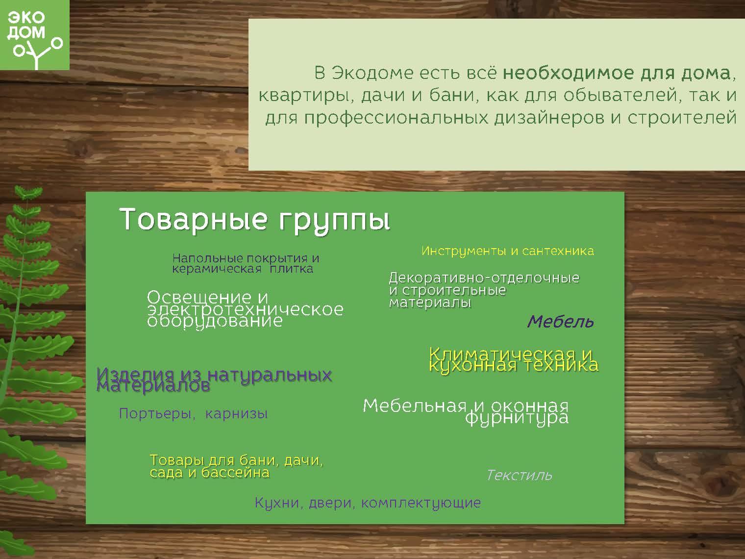 ЭкоДом-1_Страница_07