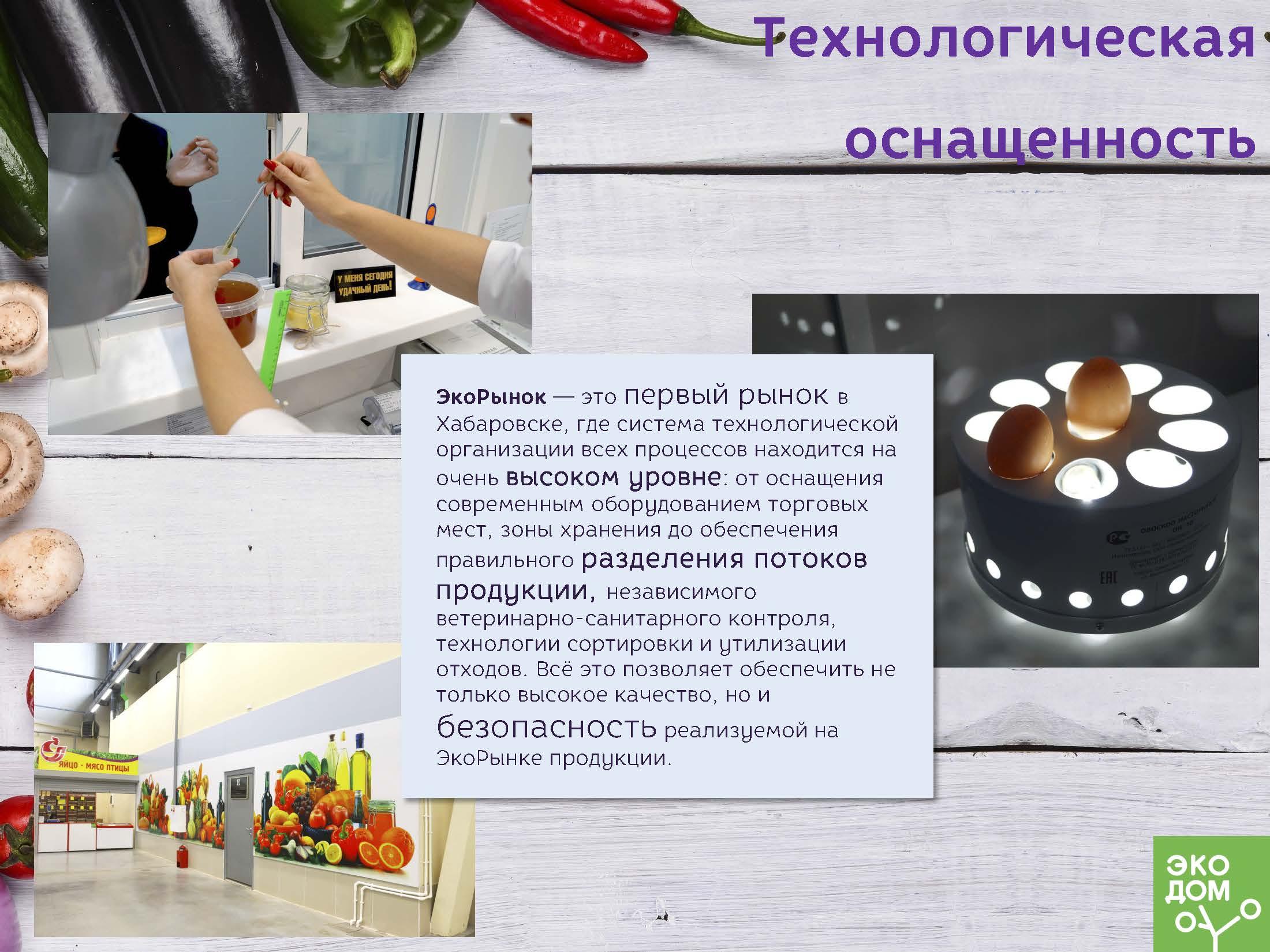 Экорынок_Страница_12