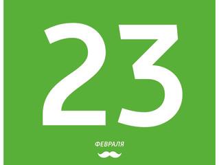 С 23 февраля!