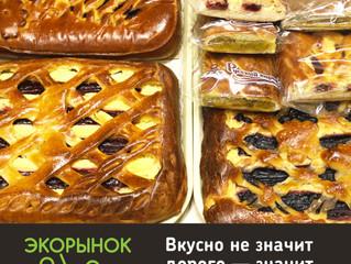 «Русский каравай» всех накормит досыта и вкусно!