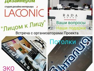 «20 встреч уже!» - юбилейная «Суббота с дизайнером» состоялась в ТЦ «ЭкоДом»