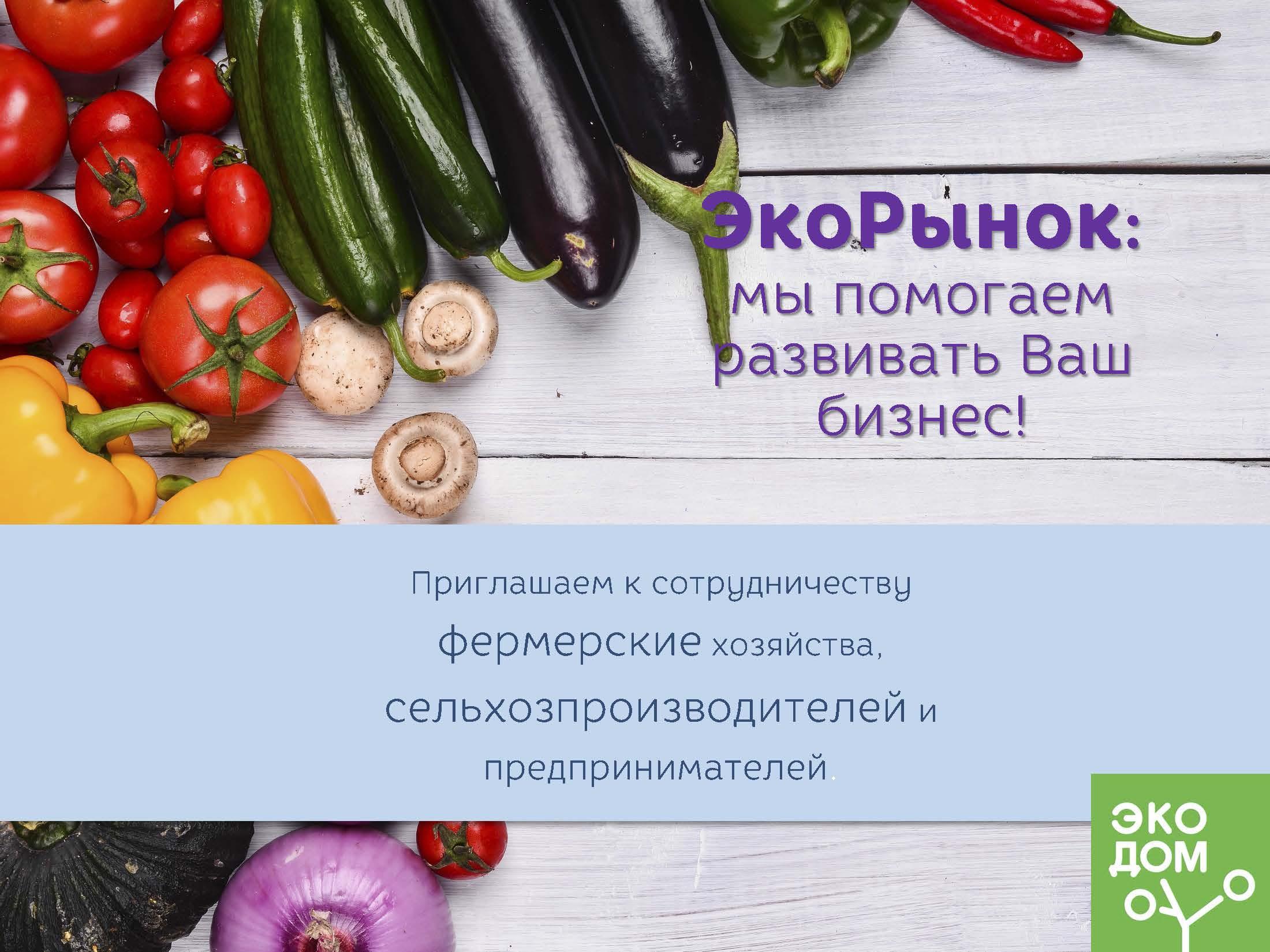 Экорынок_Страница_01