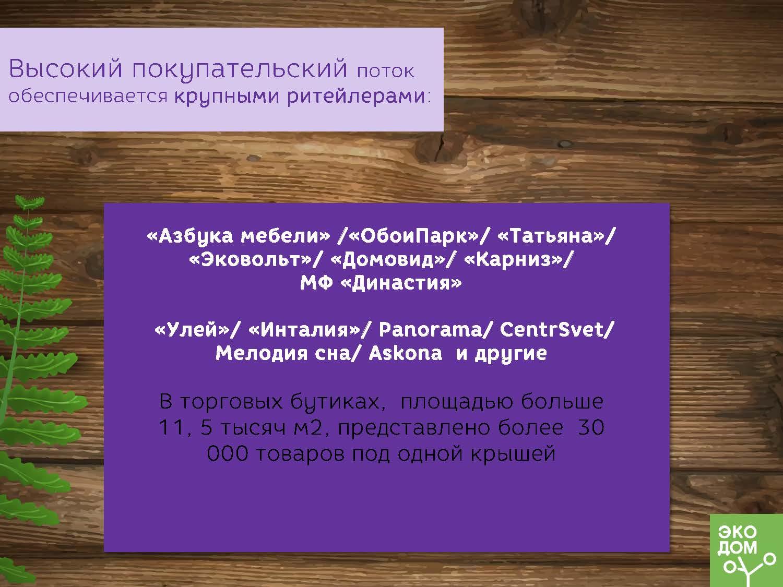 ЭкоДом-1_Страница_08