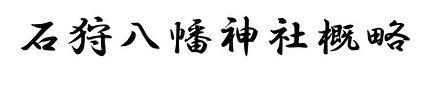 石狩八幡神社概略.jpg