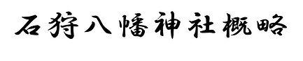誉田別命 倉稲魂命 石狩八幡神社