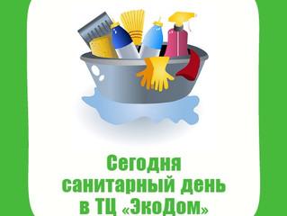 День генеральной уборки