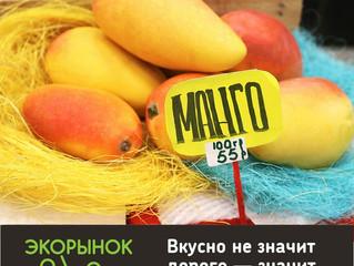 Яркие и сочные манго на Экорынке для поднятия настроения и укрепления иммунитета