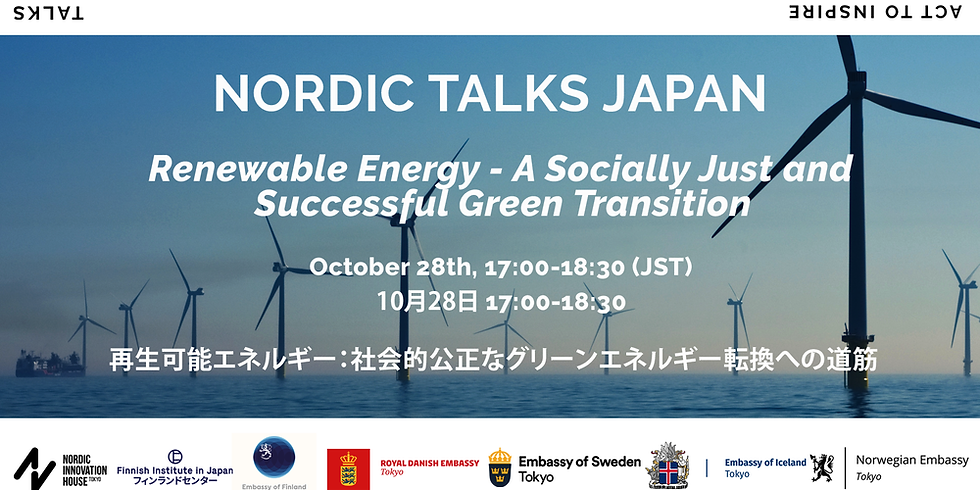 Nordic Talks Japan: Renewable Energy - A Socially Just and Successful Green Transition