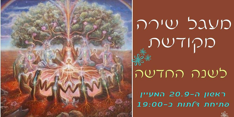 מעגל שירה מקודשת - לשנה החדשה