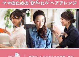 日本で一番ウェディングを手掛けている テイクアンドギヴ・ニーズさんのイベント 『マママルシェ』が5月13.14日 アルモニーソルーナ表参道にて開催✨