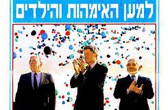 כותרת ידיעות - חתימת הסכם השלום עם ירדן_edited.jpg