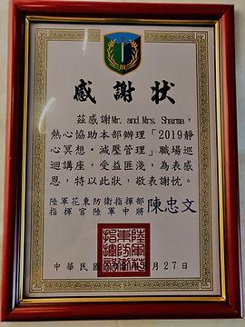 Hualien Army Award.jpg