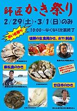 牡蠣祭り5.png