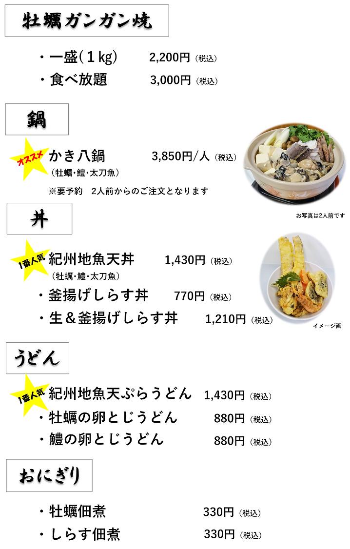 メニューかき八.png
