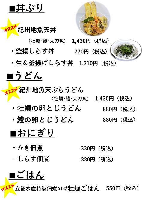 メニューかき小屋.JPG