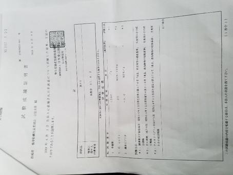 生食用牡蠣試験成績証明書