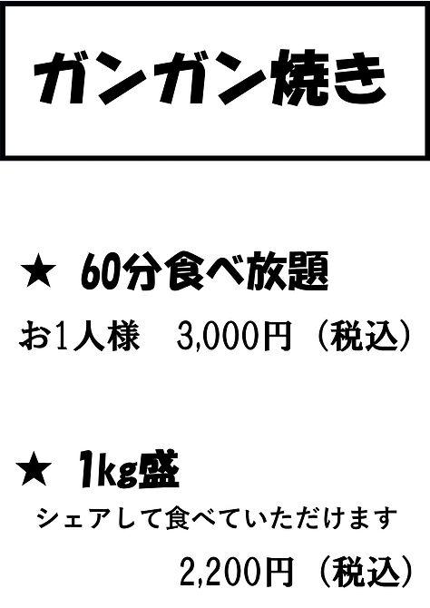 メニューガンガン焼き.JPG