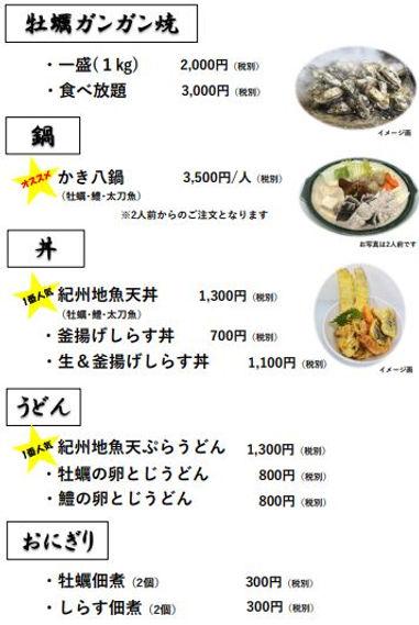 かき八メニュー20210103 (1).JPG