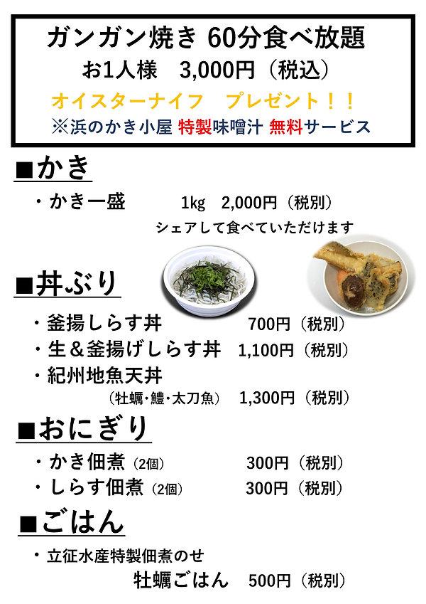 かき小屋 メニュー 2021 (1).jpg