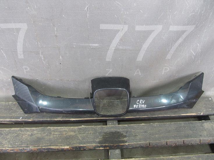 Honda CR-V 4 (RE, RM) 15-18 Накладка решетки радиатора Б/у Оригинал