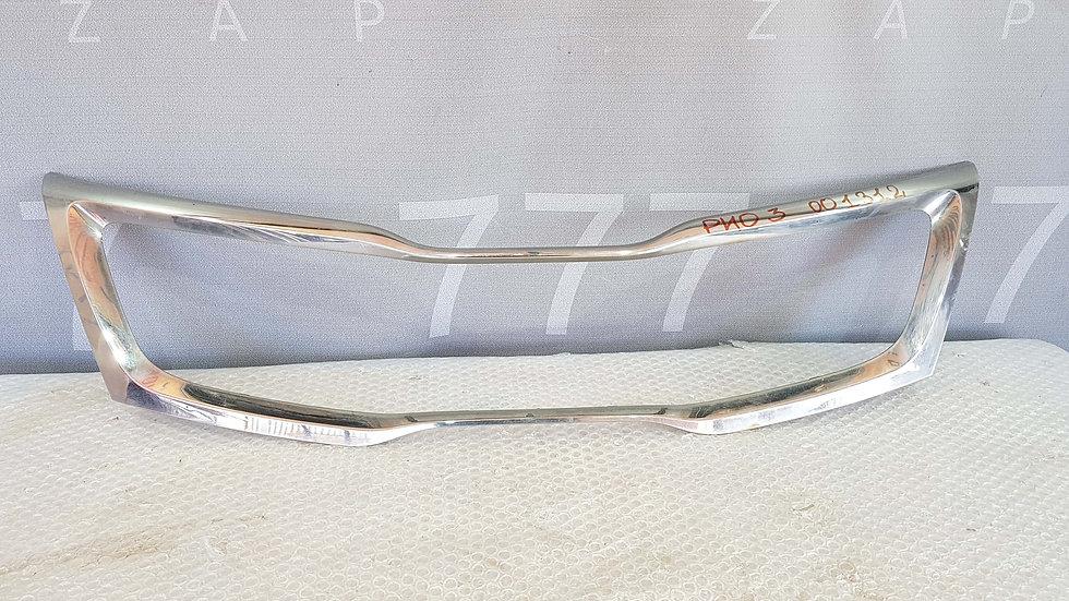Kia Rio 3 (QB) Хром накладка решетки Б/у Оригинал