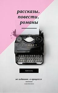 рассказы, повести.jpg