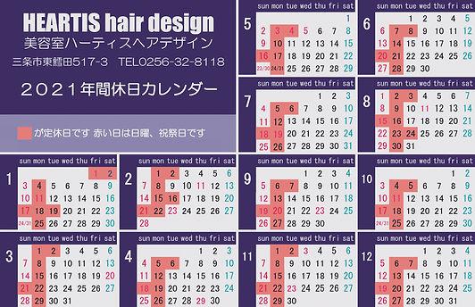 2021年カレンダー.jpg
