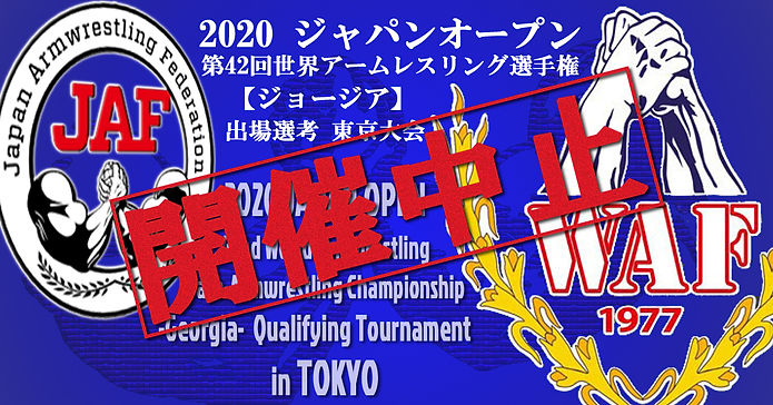2020JapanOpen_postoned.jpg
