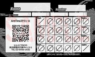 U.A.G アームタイム・チケット