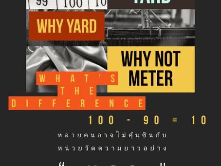 EP . 2  Why หลา ? ซื้อเป็น เมตร มิได้หรือไร ?