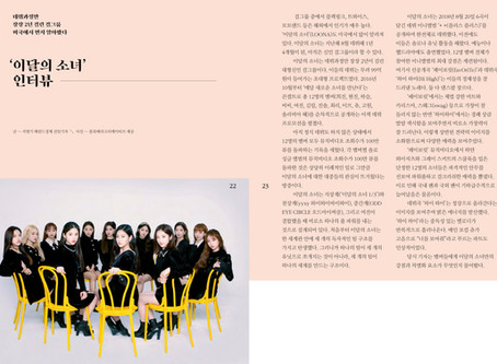 [Article] Hallyu Story Volume 53 (200109)