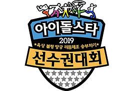 ISAC 2019 Chuseok.jpg