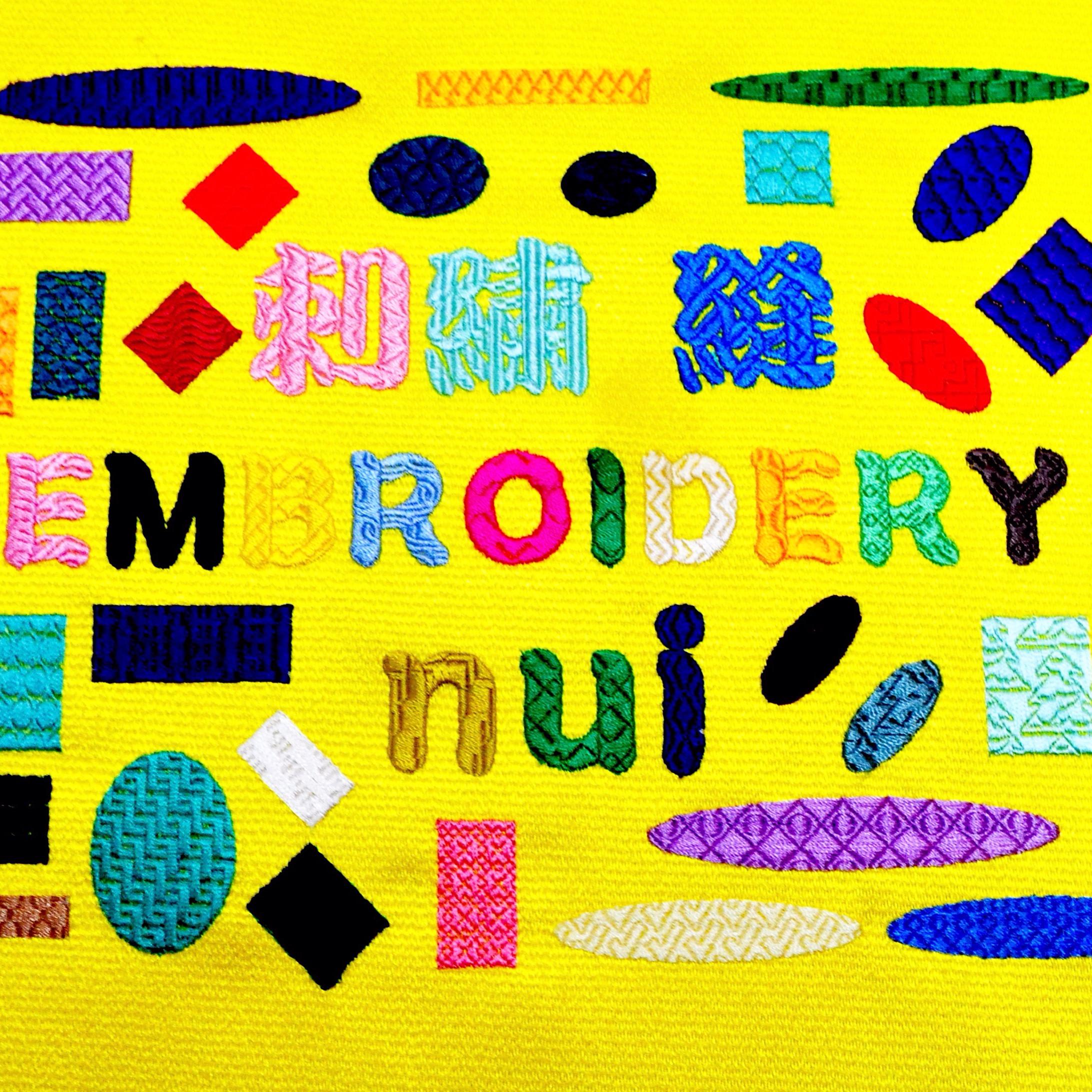 様々な模様で刺繡