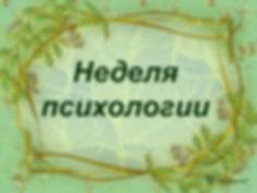 mini_неделя_психологии_картинка.jpg