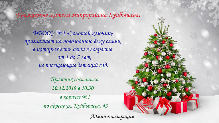 merry-christmas-decoration-5776.jpg