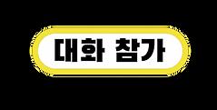 Jointheconversation_korean.png