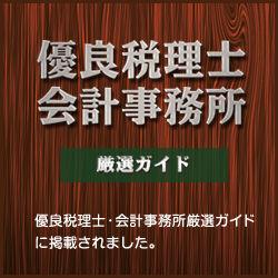yuryo_250_250.jpg