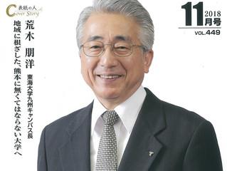 くまもと経済11月号への掲載