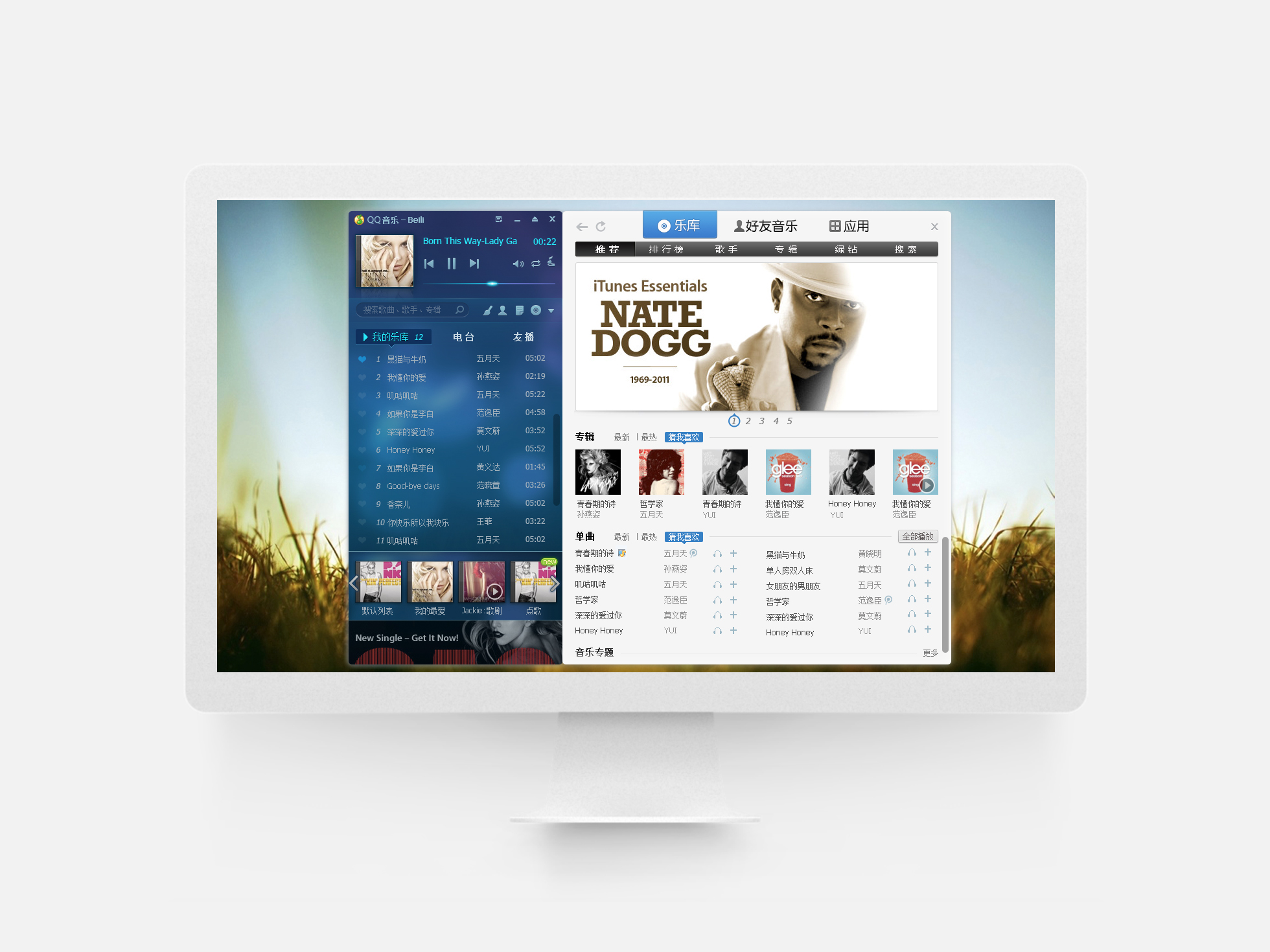 QQ music softerware2